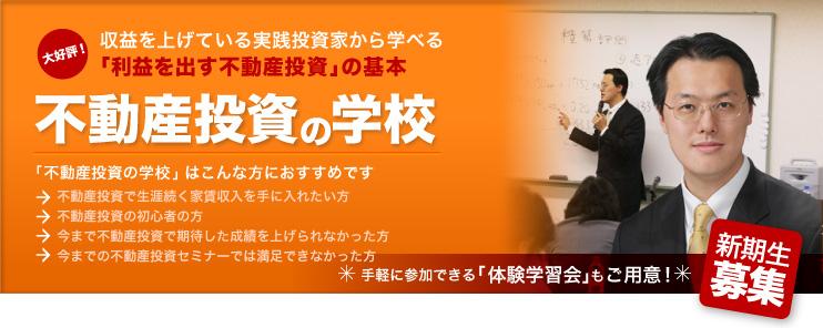 不動産投資の学校(大).jpg