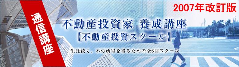 不動産投資スクール_2006_10.jpg