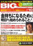 big_10_2009.jpg